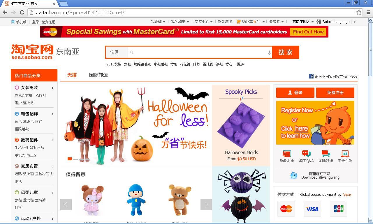 Có nên mua hàng ở taobao không