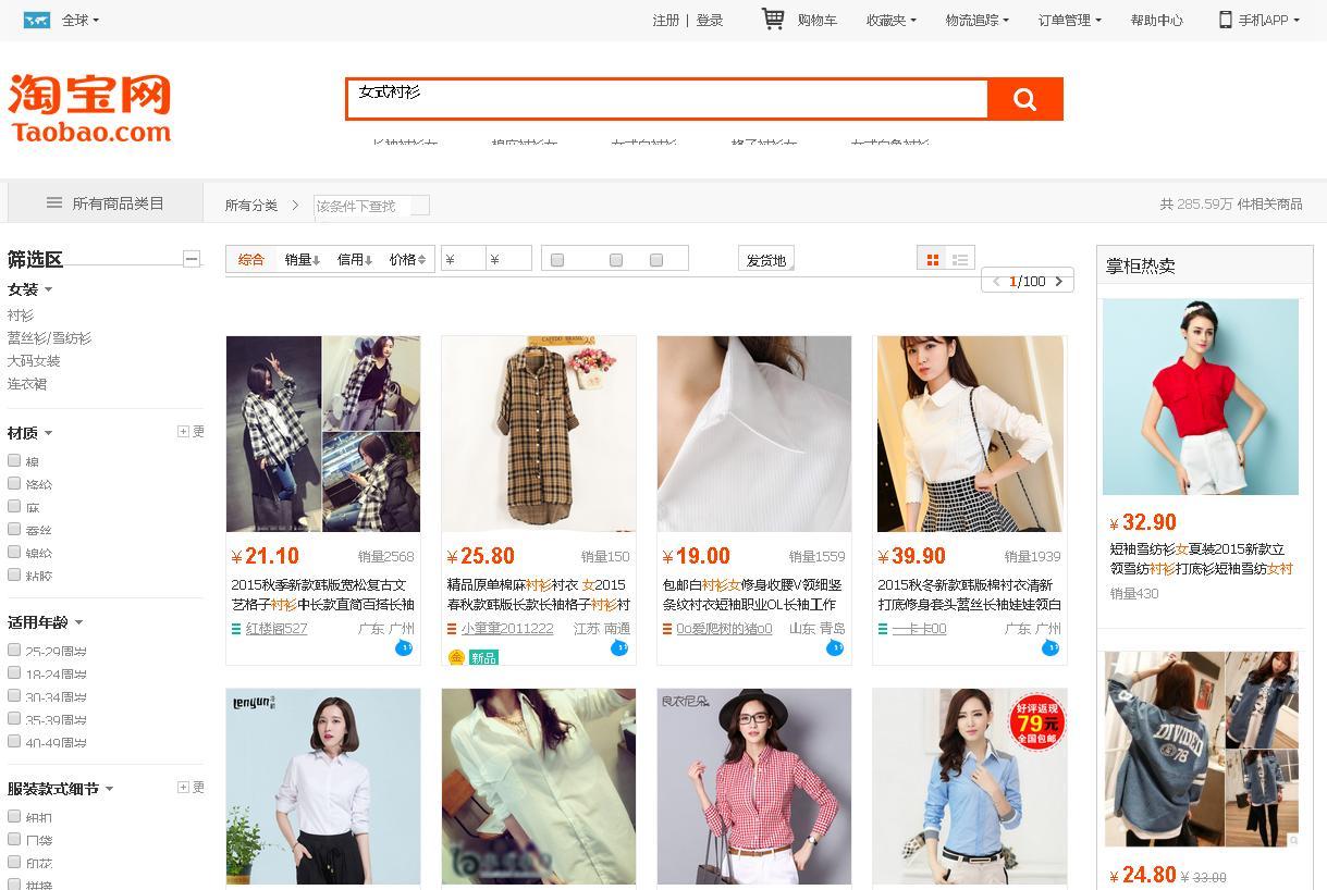 Mua hàng trên taobao.com