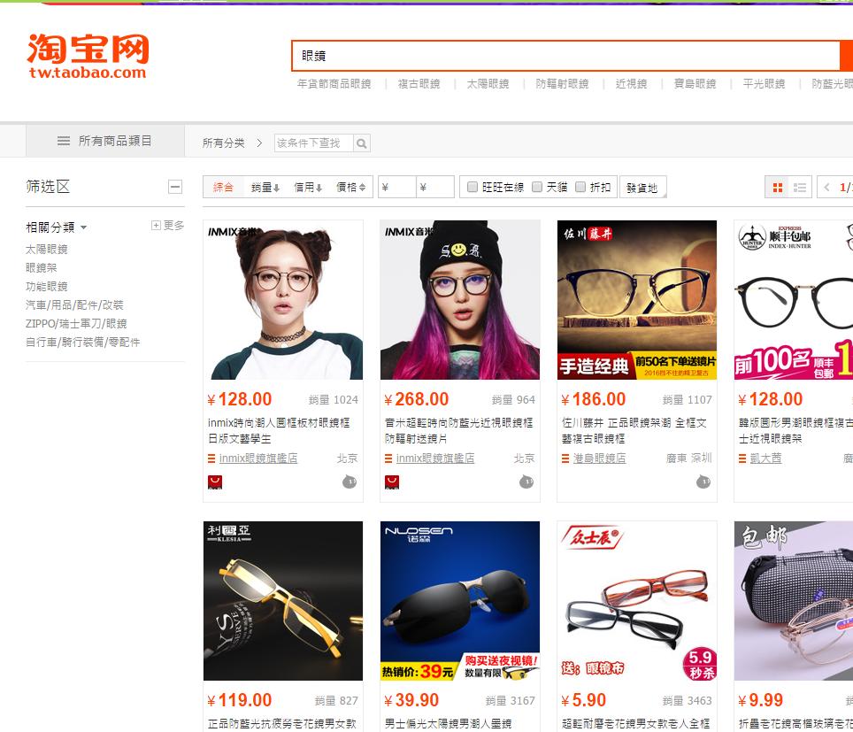 Cần những link mua hàng Taobao uy tín